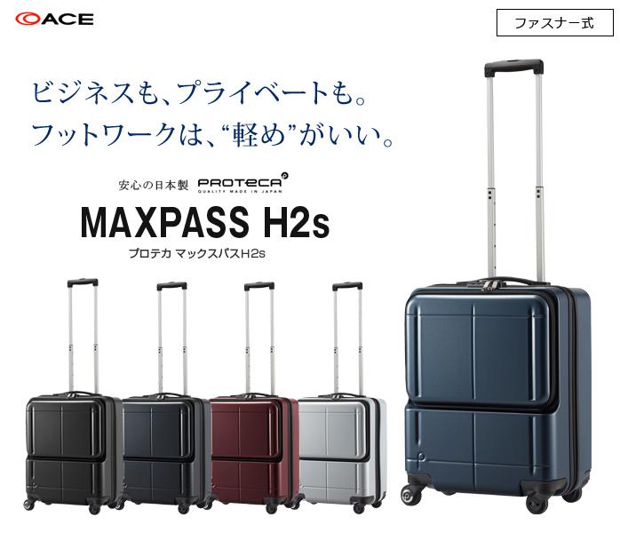 ルックスと性能を合わせ持つPROTECA(プロテカ)の魅力とスーツケースおすすめ10選