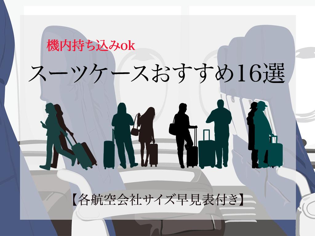 機内持ち込みできるスーツケースとは? おすすめ16選【サイズ早見表付き】